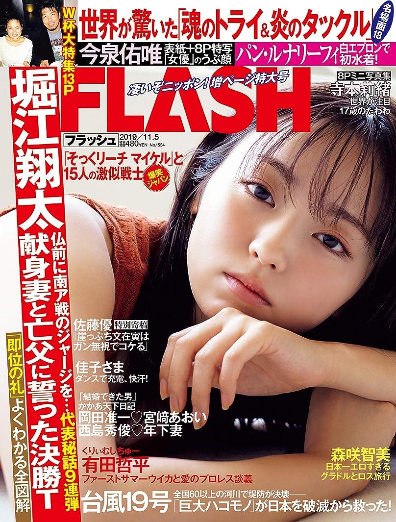 スキーム勇気のある細断週刊FLASH(フラッシュ) 2019年11月5日号(1534号) [雑誌]