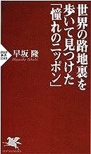 表紙: 世界の路地裏を歩いて見つけた「憧れのニッポン」 (PHP新書) | 早坂 隆