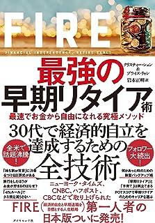 FIRE 最強の早期リタイア術――最速でお金から自由になれる究極メソッド