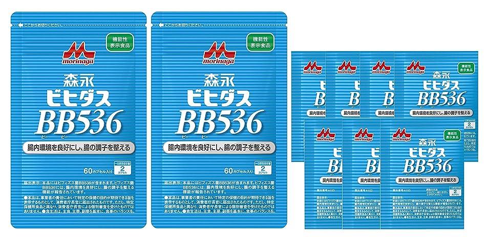 フォーマル従事する悪の【お得】森永乳業のビフィズス菌 ビヒダスBB536(機能性表示食品) サプリメント 2袋に7日分をプラス(約10%増量) 送料無料