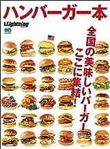 別冊Lightning Vol.160 ハンバーガー本[雑誌] (Japanese Edition)