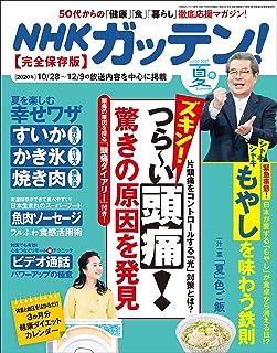 NHKガッテン! 2021年 夏号(vol.53)【つら〜い頭痛! 驚きの原因を発見】