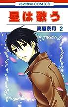 表紙: 星は歌う 2 (花とゆめコミックス) | 高屋奈月