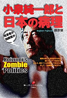 小泉純一郎と日本の病理