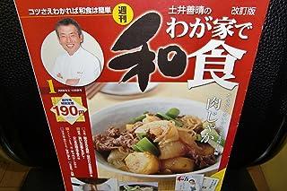 週刊 土井善晴のわが家で和食 改訂版 No.1