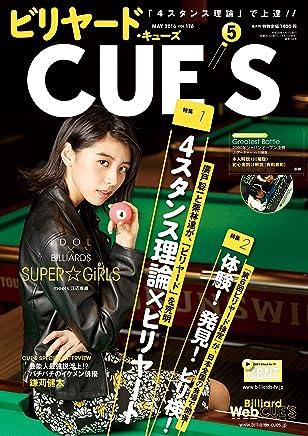 ビリヤード CUE'S (球's) 2016年 05月号