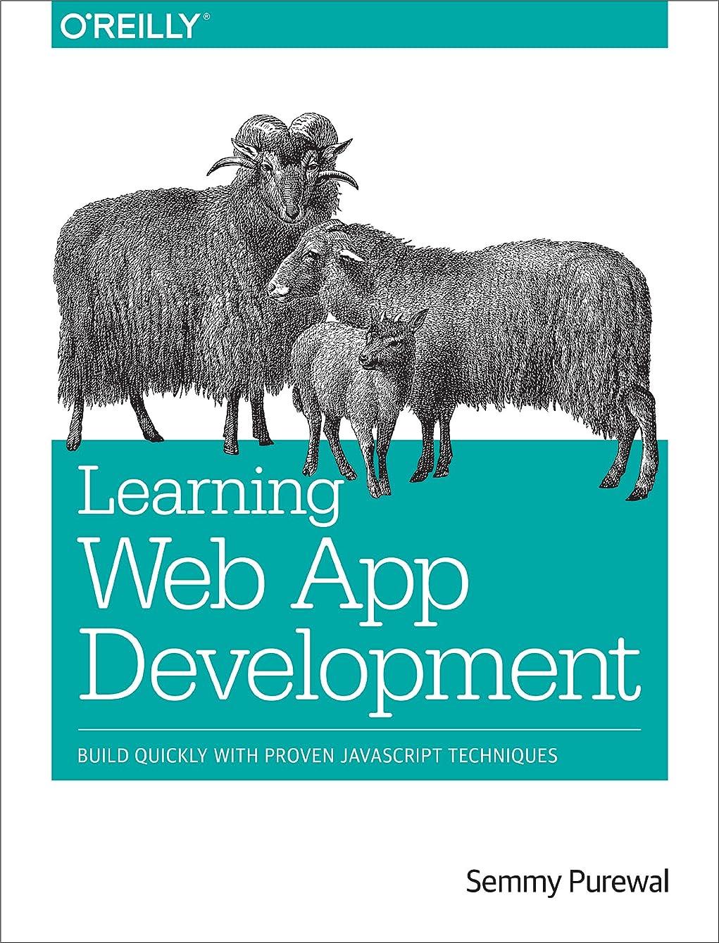 過ちアクセル宿題をするLearning Web App Development: Build Quickly with Proven JavaScript Techniques (English Edition)