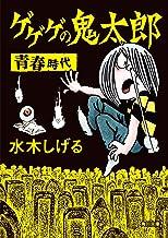 表紙: ゲゲゲの鬼太郎 青春時代 (角川文庫) | 水木 しげる
