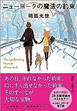 表紙: ニューヨークの魔法の約束 (文春文庫) | 岡田光世