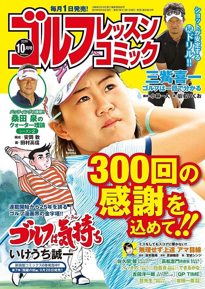 鋼インシデント実験的ゴルフレッスンコミック 2019年 10月号 [雑誌]
