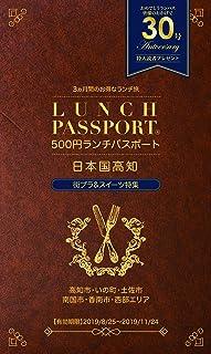 ランチパスポート高知版Vol.30