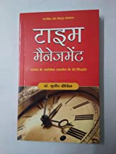 Time Management - Hindi