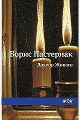 Доктор Живаго (Russian Edition) eBook Kindle