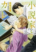 小説家とカレ【SS付き電子限定版】 (キャラ文庫)