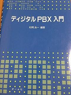 ディジタルPBX入門