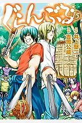 ぐらんぶる(15) (アフタヌーンコミックス) Kindle版