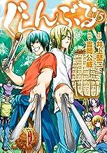 ぐらんぶる(15) (アフタヌーンコミックス)