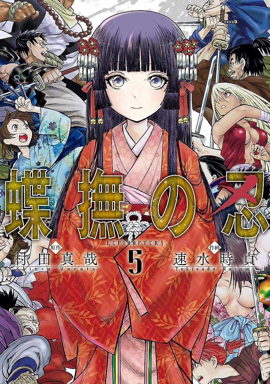 配置ギャンブルやめる蝶撫の忍 5巻 (デジタル版ガンガンコミックスJOKER)
