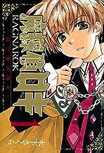 表紙: 魔探偵ロキ RAGNAROK ~新世界の神々~ 1巻 (マッグガーデンコミックスBeatsシリーズ) | 木下さくら