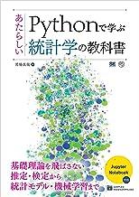 表紙: Pythonで学ぶあたらしい統計学の教科書 | 馬場 真哉