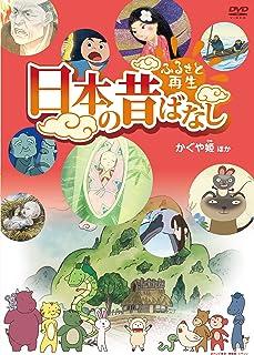 ふるさと再生 日本の昔ばなし 「かぐや姫」他 [DVD]