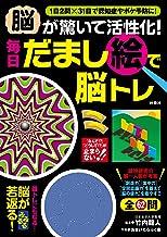 表紙: 脳が驚いて活性化!毎日だまし絵で脳トレ (扶桑社BOOKS) | 竹内 龍人