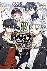 ヒプノシスマイク -Before The Battle- The Dirty Dawg(2) (少年マガジンエッジコミックス) Kindle版