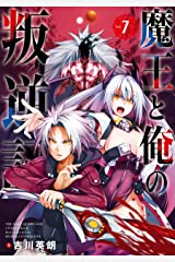 魔王と俺の叛逆記 7巻 (デジタル版ガンガンコミックスUP!) Kindle版