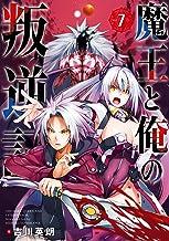 魔王と俺の叛逆記 7巻 (デジタル版ガンガンコミックスUP!)