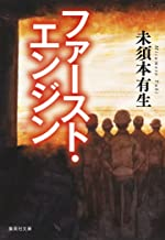 表紙: ファースト・エンジン (集英社文庫) | 未須本有生