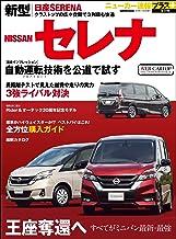 表紙: ニューカー速報プラス 第38弾 新型 NISSAN セレナ (CARTOP MOOK)   交通タイムス社