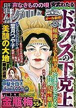 まんがグリム童話 2020年9月号[雑誌]