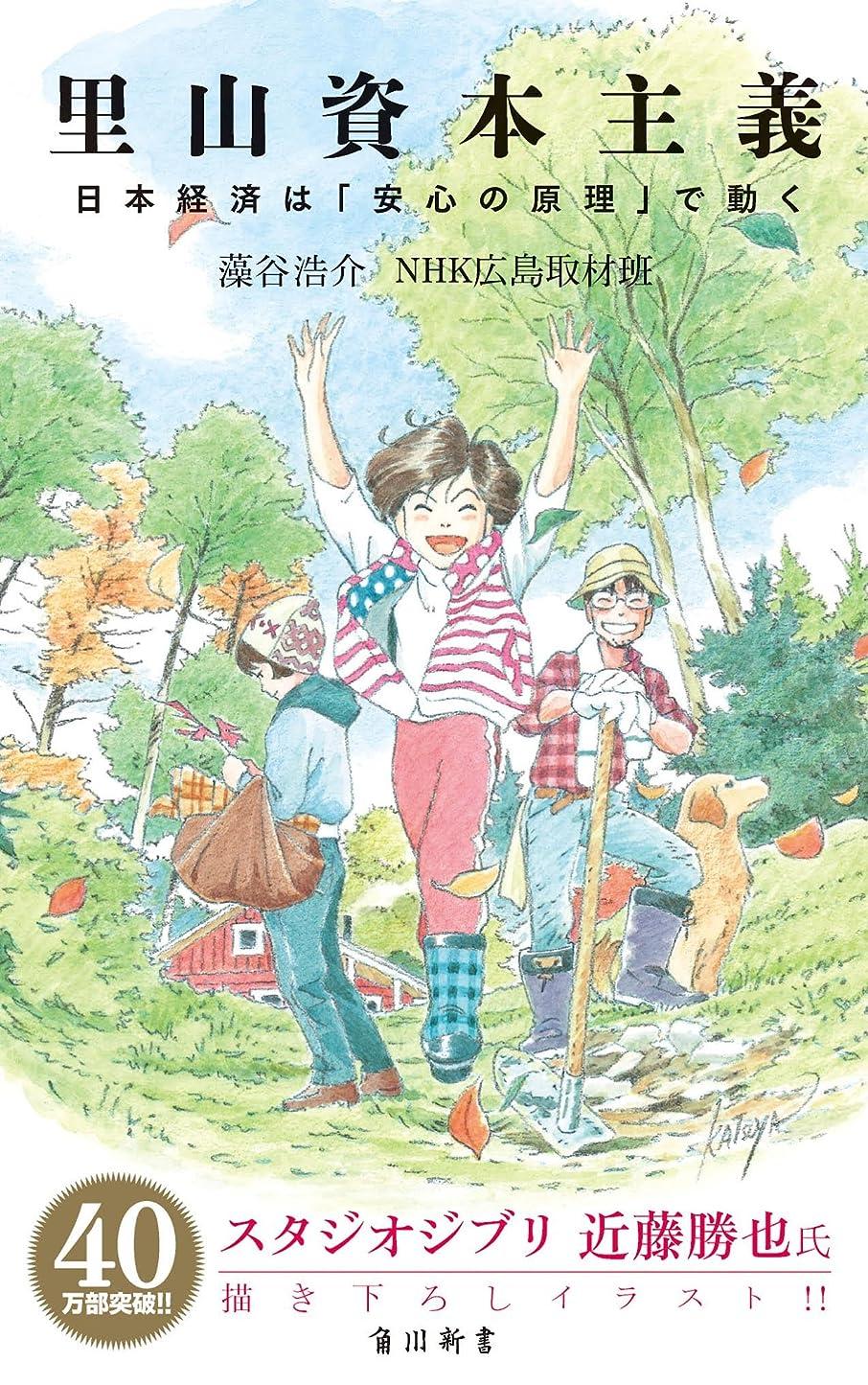 高揚した新年オリエンテーション里山資本主義 日本経済は「安心の原理」で動く (角川oneテーマ21)