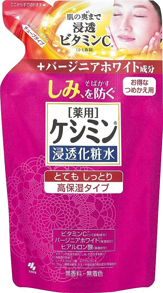 親指副詞収束するケシミン浸透化粧水 とてもしっとり 詰め替え用 シミを防ぐ 140ml 【医薬部外品】