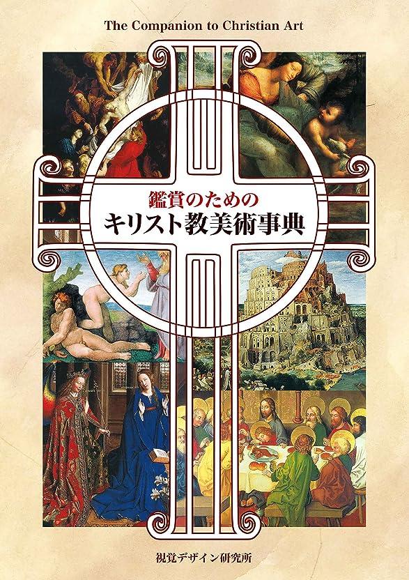 罹患率日食系統的鑑賞のための キリスト教美術事典 リトル キュレーター シリーズ