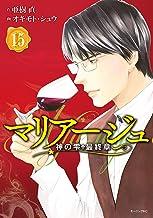 表紙: マリアージュ~神の雫 最終章~(15) (モーニングコミックス) | オキモト・シュウ