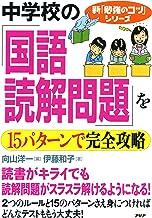 表紙: 中学校の「国語・読解問題」を15パターンで完全攻略 新「勉強のコツ」シリーズ | 向山 洋一