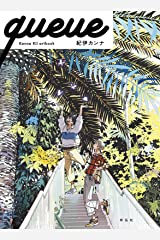 queue -Kanna Kii artbook- (onBLUE comics) Kindle版