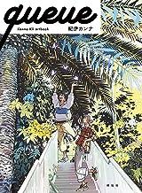 queue -Kanna Kii artbook- (onBLUE comics)
