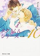 タクミくんシリーズ 完全版10 (角川ルビー文庫)