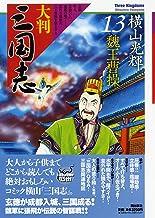 大判 三国志 13: 魏王曹操 (希望コミックス)