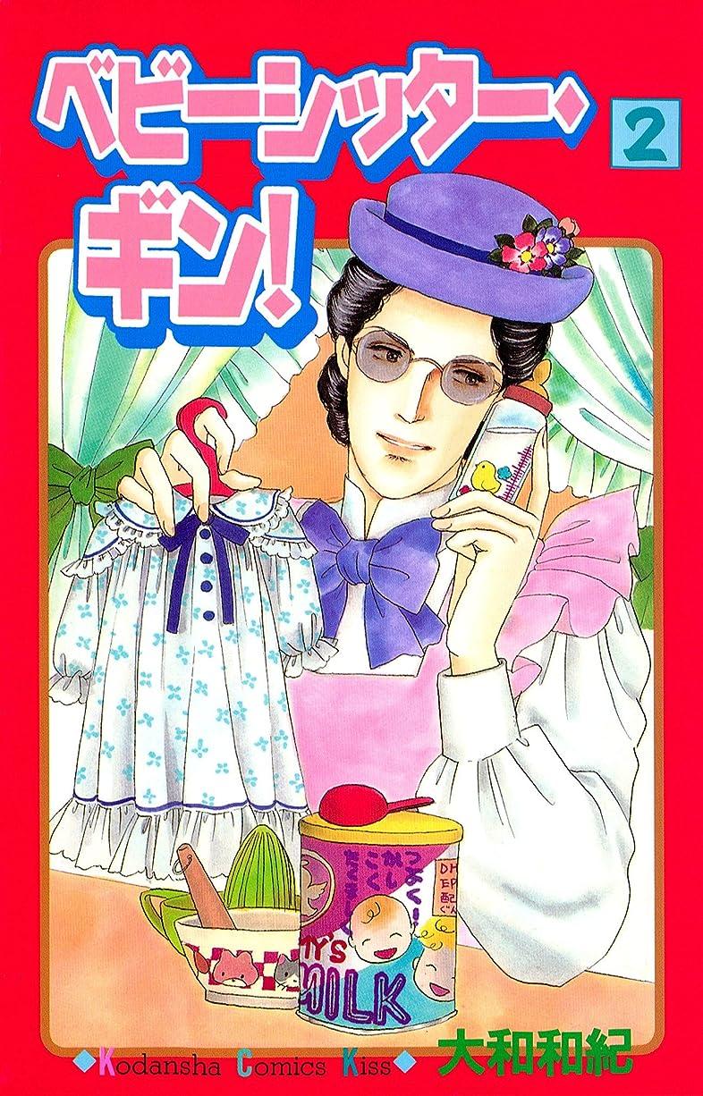 熱心ぬるいお茶ベビーシッター?ギン!(2) (Kissコミックス)