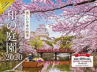 2020 美しい日本の四季 〜季節の彩りと花の溢れる和の庭園〜 カレンダー ([カレンダー])