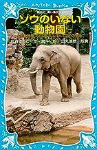 表紙: ゾウのいない動物園 -上野動物園 ジョン、トンキー、花子の物語- (講談社青い鳥文庫) | 岩貞るみこ