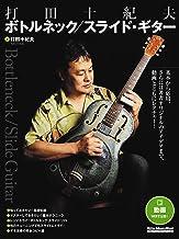 表紙: 打田十紀夫 ボトルネック/スライド・ギター | 打田 十紀夫