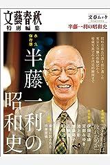 永久保存版 半藤一利の昭和史(文春ムック) (文春e-book) Kindle版