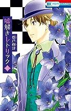 表紙: 嘘解きレトリック 6 (花とゆめコミックス)   都戸利津