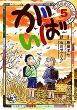 表紙: 佐賀のがばいばあちゃん-がばい- 5巻   島田洋七