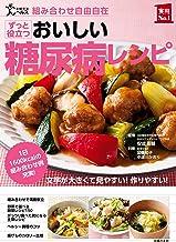 表紙: ずっと役立つおいしい糖尿病レシピ 主婦の友実用No.1シリーズ | 安成 英輔