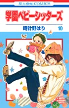 表紙: 学園ベビーシッターズ 10 (花とゆめコミックス) | 時計野はり
